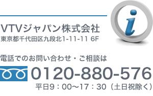 電話でのMCUやNW製品などに関するお問い合わせ・ご相談