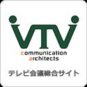 テレビ会議・Web会議のFAQ