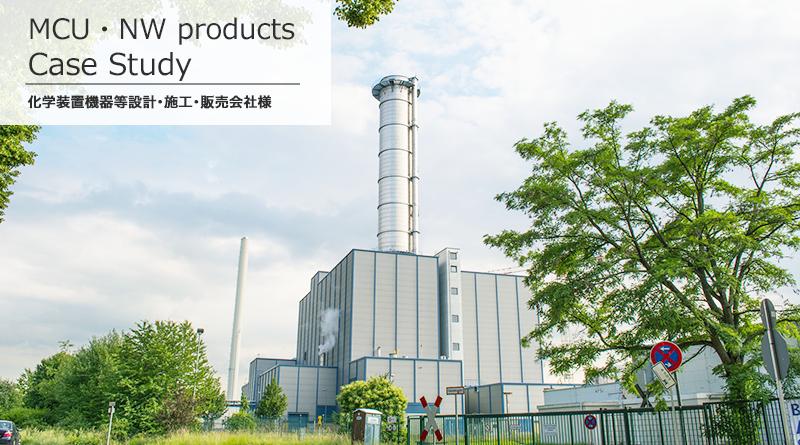 MCU活用事例 化学装置機器等設計・施工・販売会社